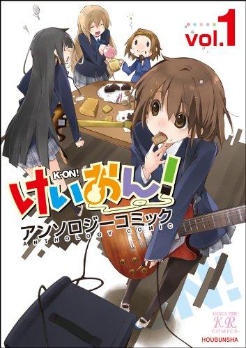 けいおん!アンソロジーコミック (1) (まんがタイムKRコミックス)