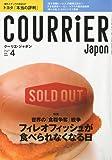 COURRiER Japon (クーリエ ジャポン) 2010年 04月号 [雑誌]