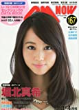 CM NOW (シーエム・ナウ) 2014年 03月号