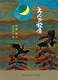 えんの松原 (福音館文庫 物語)