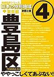 東京都 豊島区 (地域批評シリーズ日本の特別地域 4) (地域批評シリーズ日本の特別地域 4)