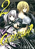 キャタピラー(2) (ヤングガンガンコミックス)