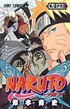 NARUTO―ナルト― 56 (ジャンプコミックス)
