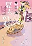 夏天の虹―みをつくし料理帖 (時代小説文庫)