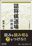 マイコミ将棋文庫SP 詰将棋道場 挑戦編