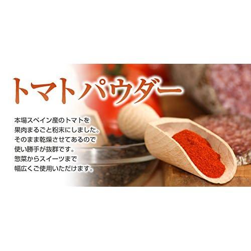 無添加 トマトパウダー 200g 【粉末10gで200gのトマトを使用】100%