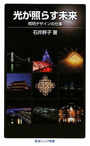 光が照らす未来――照明デザインの仕事 (岩波ジュニア新書)
