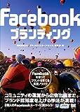 Facebookブランディング