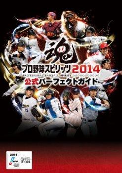 プロ野球スピリッツ2014 公式パーフェクトガイド (ファミ通の攻略本)
