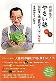 内田悟のやさい塾―旬野菜の調理技のすべて 保存版 秋冬