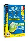いきなりPDF to Data Office2010対応版