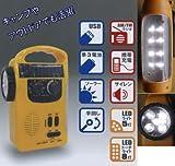 緊急マルチラジオライト/RD-339 LEDライト 【携帯手動充電可能】/災害対策