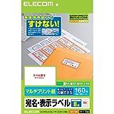 ELECOM 宛名・表示ラベル/マルチプリント用紙/8面付 EDT-TM8