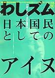 わしズム 2008年 11/29号 [雑誌]