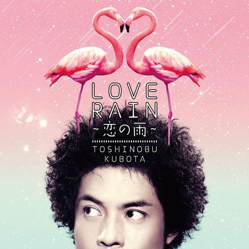 LOVE RAIN~恋の雨~をAmazonでチェック!