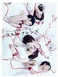 ラスト・フレンズ ディレクターズカット 完全版 [DVD]