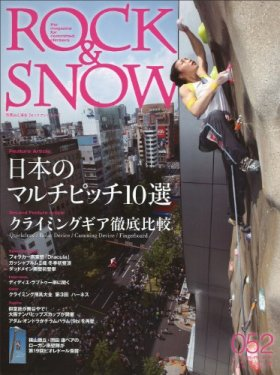 ROCK & SNOW 052 特集:日本のマルチピッチ10選/クライミングギア徹底比較 (別冊山と溪谷)