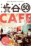渋谷50(Shibuya Fifty)-CAFE-
