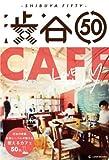 渋谷50(Shibuya Fifty)-CAFE-