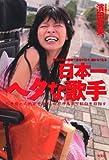 日本一ヘタな歌手 [単行本(ソフトカバー)] / 濱田 朝美 (著); 光文社 (刊)