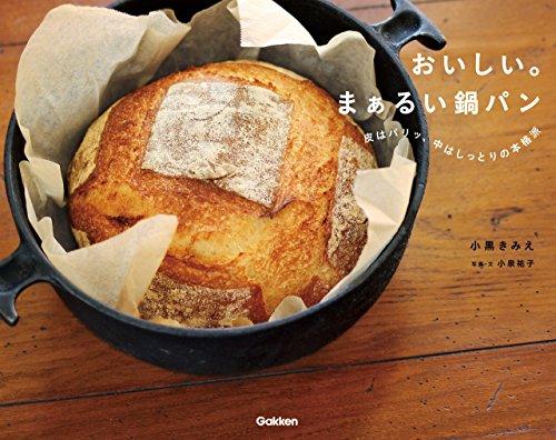 おいしい。まぁるい鍋パン