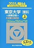東京大学〈理科〉前期日程 2015 上(2014ー201―5か年 (大学入試完全対策シリーズ 7)
