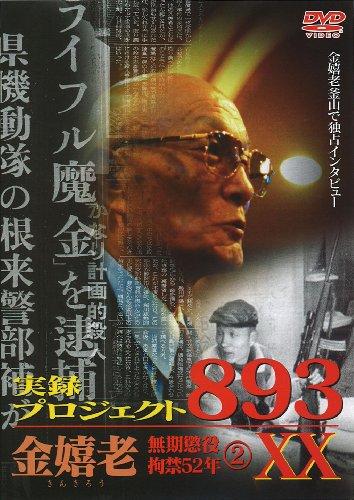 実録・プロジェクト893XX 金嬉老 [2] [DVD]
