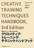クリエイティブ・トレーニング・テクニック・ハンドブック[第3版]