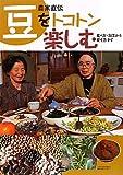 農家直伝豆をトコトン楽しむ―食べ方・加工から育て方まで