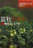 夏秋トマト栽培マニュアル―だれでもできる生育の見方・つくり方