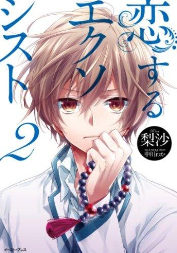 恋するエクソシスト 2 (レガロシリーズ)