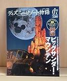 ディズニーリゾート物語 07号 ビッグサンダー・マウンテン