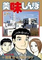 美味しんぼ 110 (ビッグコミックス)