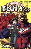 僕のヒーローアカデミア 1 (ジャンプコミックス)