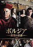 ボルジア 欲望の系譜 DVD-BOX