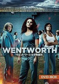 ウェントワース女子刑務所 シーズン1 -WENTWORTH-