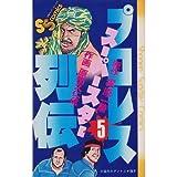 プロレススーパースター列伝(5) (少年サンデーコミックス)