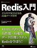Redis入門 インメモリKVSによる高速データ管理