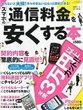 日経PC21(ピーシーニジュウイチ)2012年8月号臨時増刊 スマホの通信料金を安くする本