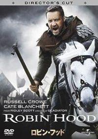 ロビン・フットい -THIS AIN'T ROBIN HOOD: A XXX PARODY-