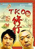 TKO 修行 [DVD] / 木本武宏, 木下隆之 (出演)