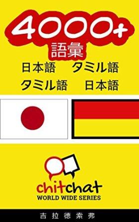 4000+ 語彙 日本語  - タミル語 日本語 - タミル語 世界中のチットチャット
