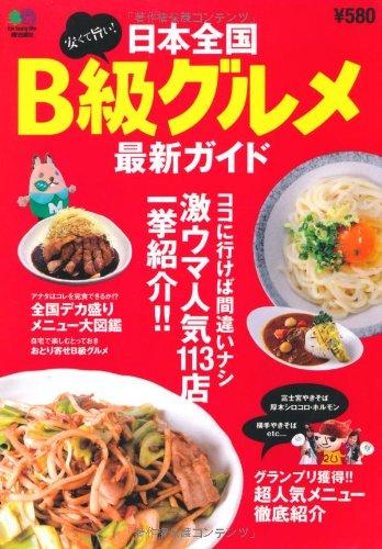 日本全国B級グルメ最新ガイド