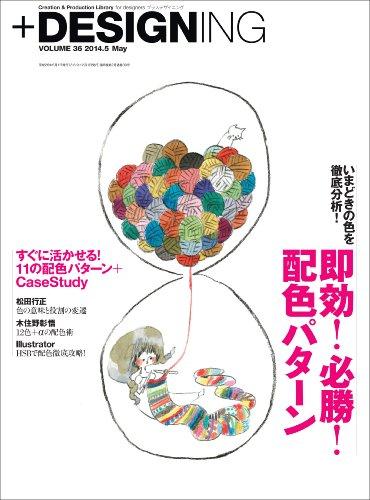 +DESIGNING VOLUME36 2014年5月号 [雑誌]