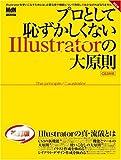プロとして恥ずかしくないIllustratorの大原則 改訂版 (インプレスムック)