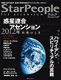 スターピープル・フォー・アセンション―意識の地平を拓き、真我の実現を目指すスピリチュアル・マガジン (Vol.27(2008Autumn)
