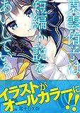東雲侑子は短編小説をあいしている 電子DX版<東雲侑子> (ファミ通文庫)