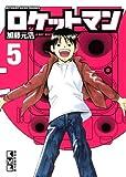 ロケットマン 5 (5) (講談社漫画文庫 か 14-5)