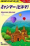 D24 地球の歩き方 ミャンマー 2013~2014