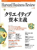 Harvard Business Review (ハーバード・ビジネス・レビュー) 2007年 05月号 [fusion_builder_container hundred_percent=